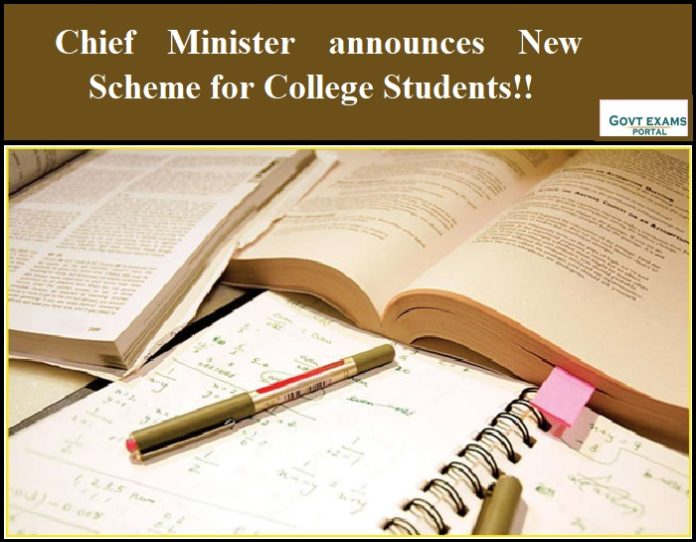 Assam Chief Minister announces New Scheme for College Students!!