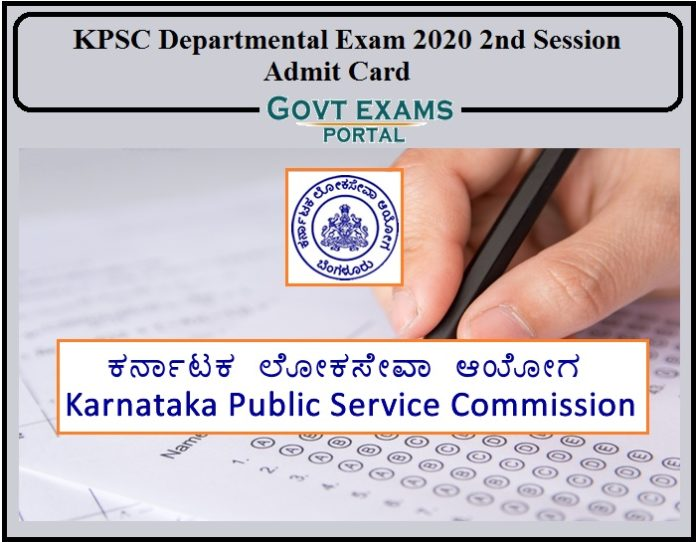KPSC Departmental Exam 2020 2nd Session Admit Card- Direct Link to Download Admission Ticket!!!
